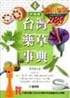 台灣藥草事典(4)