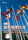 國際貿易法規