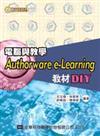 電腦與教學-Authorwaree—Learning教材DIY(附影音教學光碟片)