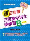 試在必得:三民高中英文總複習B(二版)