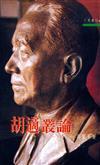 胡適叢論(三民叢刊48)