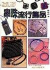 串珠流行飾品