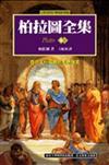 柏拉圖全集(2)