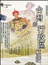 台灣的行政區變遷