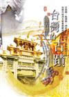 台灣的古蹟-南台灣