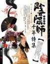 2005陰陽師千年特集