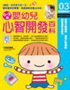 0-3歲嬰幼兒心智開發百科
