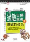 過敏自療事典﹝上﹞過敏性鼻炎