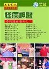 怪病神醫:尋找隱世醫術(2)(書+光碟不分售)