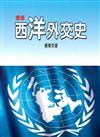 西洋外交史(增修版)