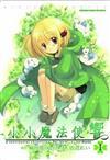 小小魔法使響(1)
