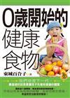 0歲開始的健康食物
