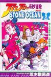JOJO的奇妙冒險STONE OCEAN(5)