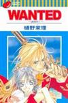 WANTED~通緝你!全