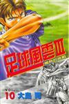 足球風雲第三部(10)