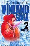 海盜戰記~VINLAND SAGA~(2)