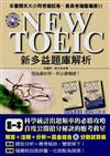 NEW TOEIC 新多益題庫解析(雙書裝、附1MP3)