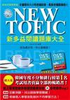 NEW TOEIC 新多益閱讀題庫大全(雙書裝、附1MP3)