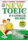 NEW TOEIC 新多益模擬試題演練加強篇(附1CD)