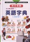 英文老師─英語字典2000字