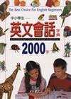 英文會話字典2000字