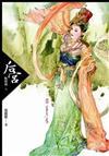后宮甄嬛傳(2)