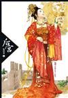 后宮甄嬛傳(5)