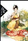 后宮甄嬛傳(6)
