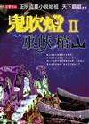 鬼吹燈第二部(5):巫峽棺山