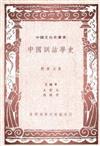 中國訓詁學史