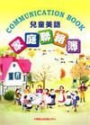 兒童美語家庭聯絡簿
