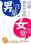 男言葉VS.女言葉:日語男女大不同