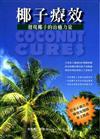 椰子療效:發現椰子的治癒力量(POD)
