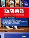 飯店英語HOTEL ENGLISH