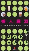 懶人調酒:100種最受歡迎的雞尾酒