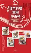 日本料理實用小百科:詳細解說工具的使用、烹調的方法、料理名稱由來