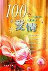 100分的愛情:雅歌、傳道書