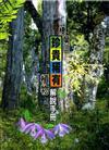 棲蘭山珍貴稀有植物解說手冊