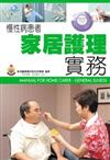 慢性病患者家居護理實務