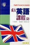 成人英語課程(2)
