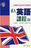 成人英語課程(3)