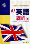 成人英語課程(1)
