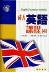 成人英語課程(4)