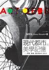 現代都市的美學記憶-符號、象徵、設計與ARTDECO