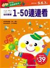 幼兒遊戲練習本:1-50連連看