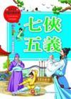 中國經典故事:七俠五義