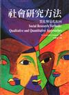 社會研究方法─質化與量化取向