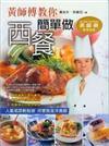黃師傅教你簡單做西餐