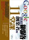 Google送給網路創業者的11堂課