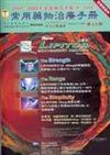 常用藥物治療手冊(29)